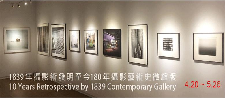 【1839CG】百年攝影史微縮版│1839當代藝廊十周年回顧
