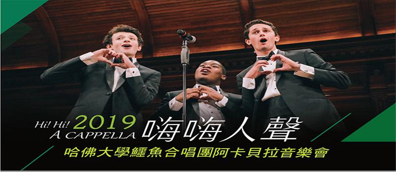 嗨嗨人聲-2019 哈佛大學鱷魚合唱團阿卡貝拉音樂會