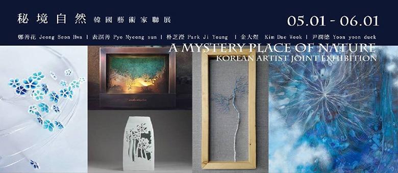 秘境自然 韓國藝術家聯展