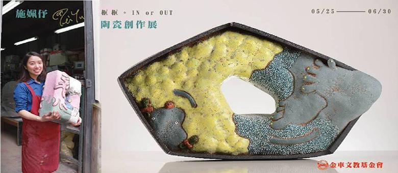 施姵伃-陶瓷創作展「框框。IN or OUT」