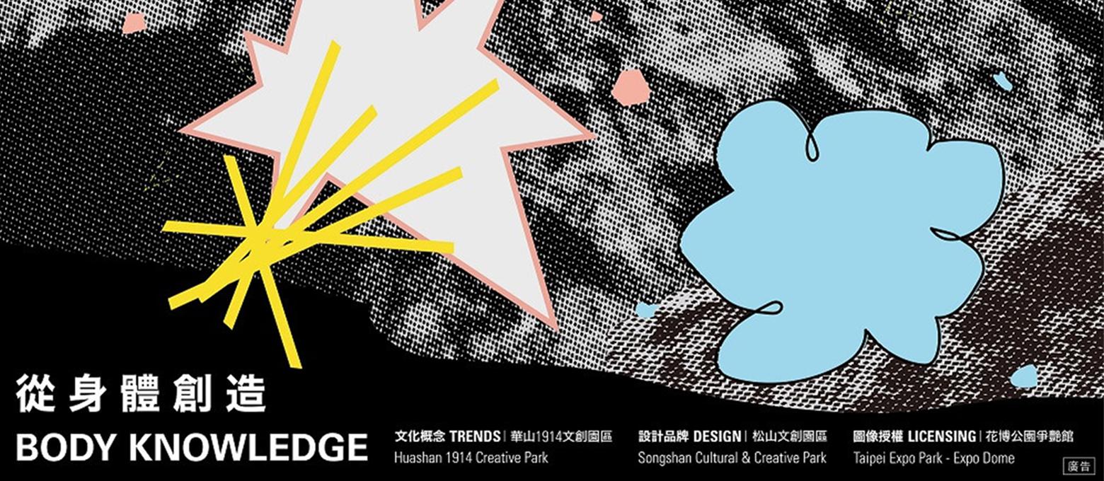 2018臺灣文化創意設計博覽會 (2018 台灣文博會)
