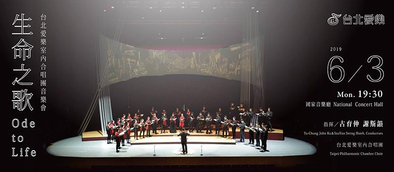 台北愛樂室內合唱團《生命之歌》 TPCC Concert